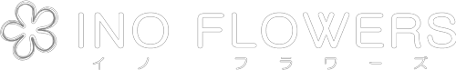 鹿児島市の花屋フラワーショップINO FLOWERS(イノ フラワーズ)